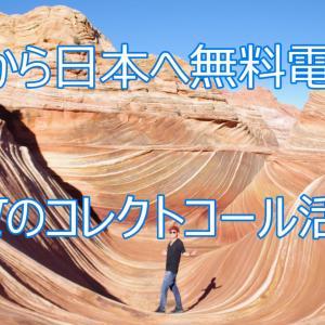 海外から日本のクレジットカード会社に無料で電話をかける方法~KDDIジャパンダイレクト~