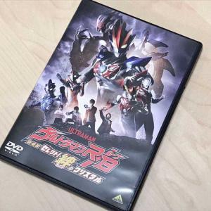 「劇場版ウルトラマンR/B セレクト!絆のクリスタル」のDVDが届いた