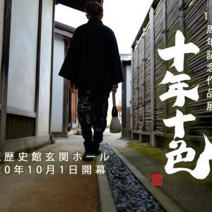 【情報解禁】路上詩人こーた10周年記念作品展を開催!!
