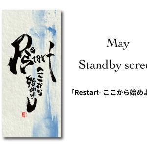 5月はRestaratのタイミング♪