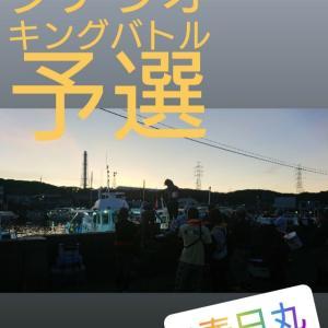 '19タチキンバトル予選 春日丸