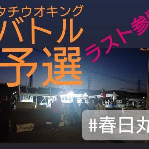 '19タチキンバトル予選③ 春日丸