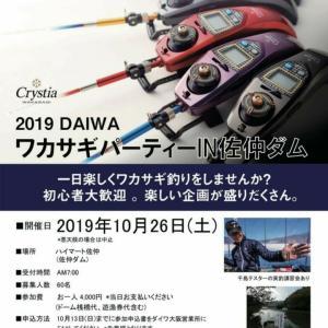 2019 DAIWAワカサギパーティーin佐仲ダム