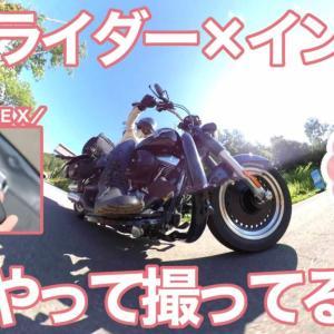 【メディア・Youtube更新】360度カメラInsta360 ONE Xを徹底インプレ