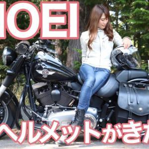 【Youtube更新】SHOEIの新作ヘルメットがきたー!!