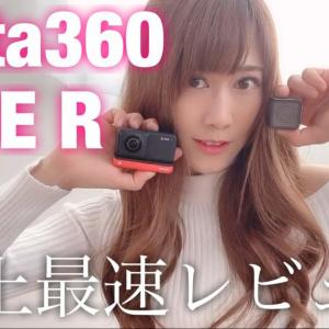 Insta360 ONE Rを史上最速!実機で徹底レビュー♪