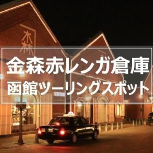 金森赤レンガ倉庫|レトロな雰囲気が堪らない!北海道・函館ツーリングスポット