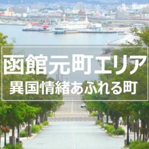 函館元町エリア&八幡坂|まるで外国!異国情緒たっぷりな函館ツーリングスポット