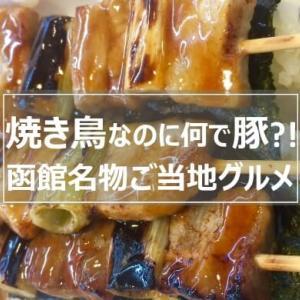 ハセガワストアやきとり弁当|焼き鳥なのに何で豚?!函館に来たら食べたい名物ご当地グルメ