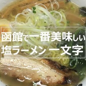 函館麺や 一文字|食べなきゃ損!函館で一番美味しい塩ラーメン!
