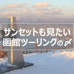 函館ツーリングの〆は夜景|サンセット~夜景が特別美しい函館山からの景色