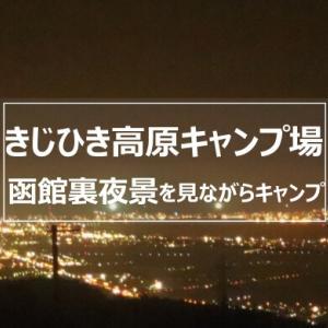 【きじひき高原キャンプ場】函館夜景を見ながらできる格安キャンプ場!