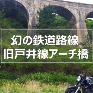 【旧戸井線アーチ橋】一度も列車が走ることの無かった幻の鉄道線路