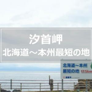【汐首岬】北海道~本州最短の地!その距離たったの約17.5km