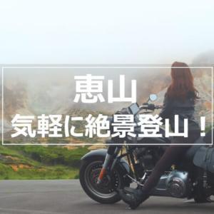 【恵山】気軽に絶景登山!シャッターを切る手が止まらない日本離れした風景