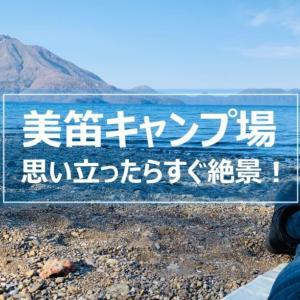 【美笛キャンプ場】札幌から2時間!支笏湖湖畔のロケーション抜群なキャンプ場
