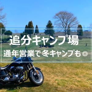 【ファミリーパーク追分オートキャンプ場】北海道で冬キャンプも!札幌から1時間で行ける通年営業の快適キャンプ場