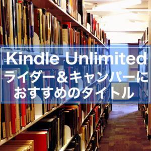 【2019年5月更新】Kindle Unlimited バイク乗りやキャンパーにおすすめのタイトルまとめ
