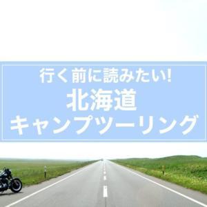 【北海道キャンプツーリング】バイクで北海道へ行く前に!おすすめ装備やキャンプ場・注意点まとめ
