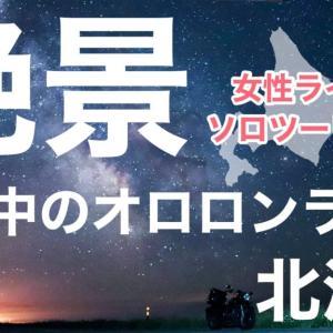 【Youtube】奇跡の絶景!真夜中のオロロンライン