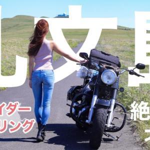 【Youtube更新】礼文島絶景ツーリング!日本一美味しい○○を食す!!【モトブログ】