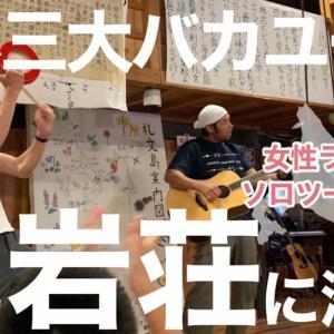 【Youtube更新】日本三大バカユース桃岩荘に潜入せよ!