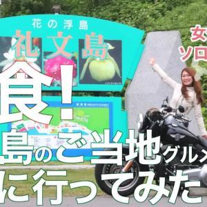 【Youtube更新】必食!礼文島のご当地グルメ・○○のちゃんちゃん焼きを食べに行ってみた