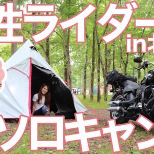 【Youtube更新】コールマン最新テントとキャンプツーリング