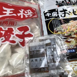 貯めたdポイントで、大阪王将餃子と千房お好み焼セット