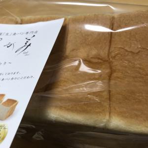 高級「生」食パン買う?焼く?
