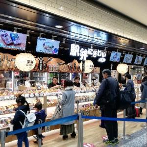 【駅弁】新大阪エキマルシェ「駅弁にぎわい」人気NO.1商品とは!?【番外編】