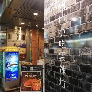 【東京・赤坂】麻婆豆腐と海鮮焼きそば「四川小吃 雲辣坊」【番外編】