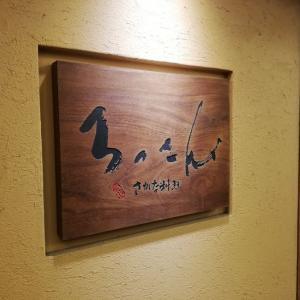 【北新地】さかな料理 ろっこんの¥1,100ランチが最高すぎる【美味しいものは嫌なことを忘れさせてくれる】