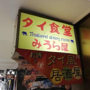 【新梅田食道街】タイ食堂 みうら屋でグリーンカレーとタイ風ラーメン【タイ料理】