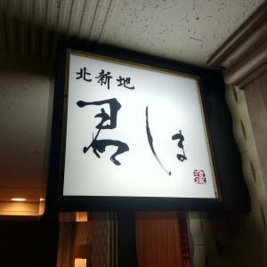 【北新地】「おにぎり定食」の最上級が降臨!!要予約の名店!!北新地「君しま」