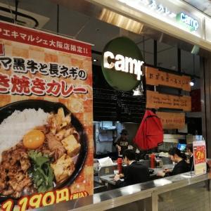 【エキマルシェ大阪】カレーCAMPで大阪限定のあり得ないカレー!!