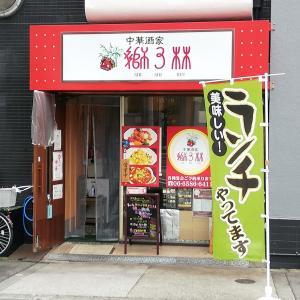 【弁天町】ランチが人気の中華店・獅子林で汁なし担々麺!