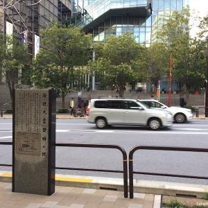 「法政大学発祥の地」記念碑|明治13年設立の東京法学社跡