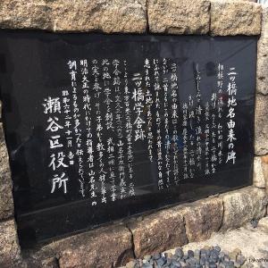 二ツ橋地名由来の碑|徳川家康公の詠んだ和歌が地名の由来となった場所