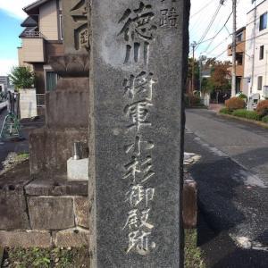 史跡徳川将軍小杉御殿跡|徳川家康公も利用した中原街道筋の御殿
