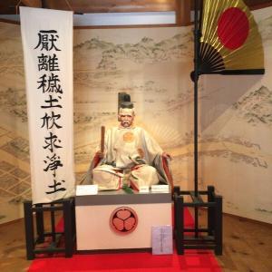 徳川家康公の旗印|厭離穢土欣求浄土の意味と込められた想いとは?