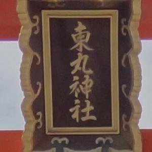 扁額コレクション|扁額とは? 神社仏閣の鳥居や本堂の上にある看板