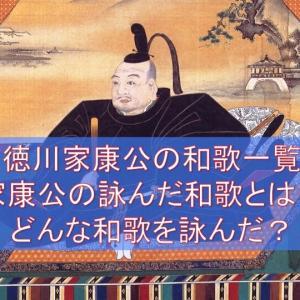 徳川家康公の和歌一覧|家康公の詠んだ和歌とは? どんな和歌を詠んだ?