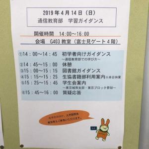 初学者向け学習ガイダンス要約(法政大学通信教育部)