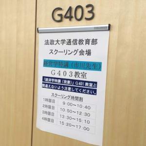 経営学特講(2019年度前期週末スクーリング)3日目