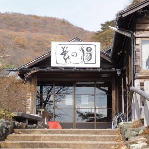 6種類の温度の温泉が並ぶ!栃木県那須高原の秘湯「鹿の湯」で48度の高温風呂に日帰り入浴してきた