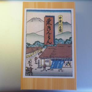 栗きんとんに巨大モンブラン!栗だらけの秋の岐阜県で絶品栗きんとんの食べ比べをした