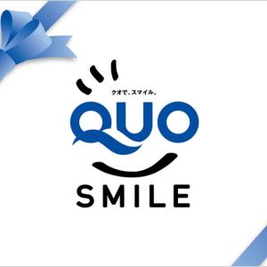 【投資額10万円以下】3月QUOカード優待 その1
