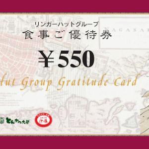 番外編:8月優待一覧【食品関連】20万円以上で取得可能