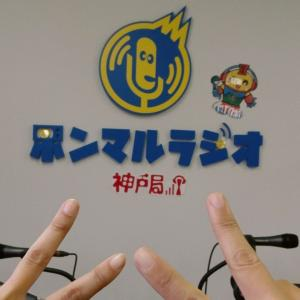 ホンマルラジオ神戸局局長たぬQさん☆